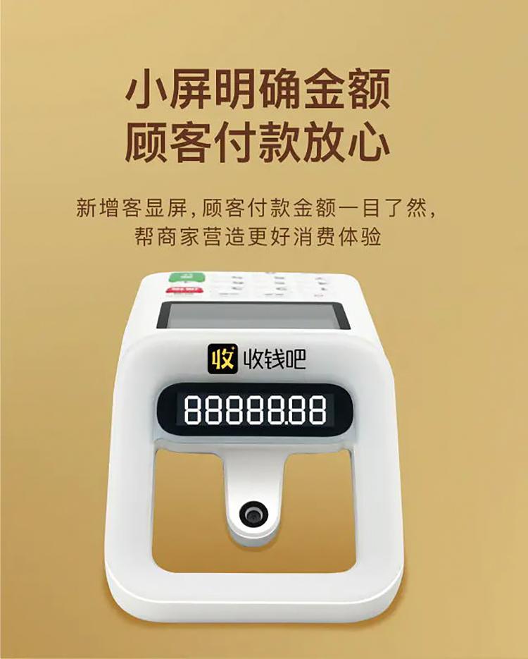 扫码王三-4G-9.jpg