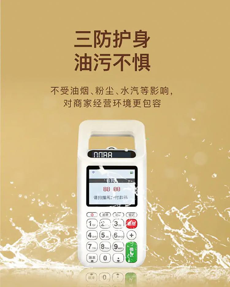 扫码王三-4G-10.jpg