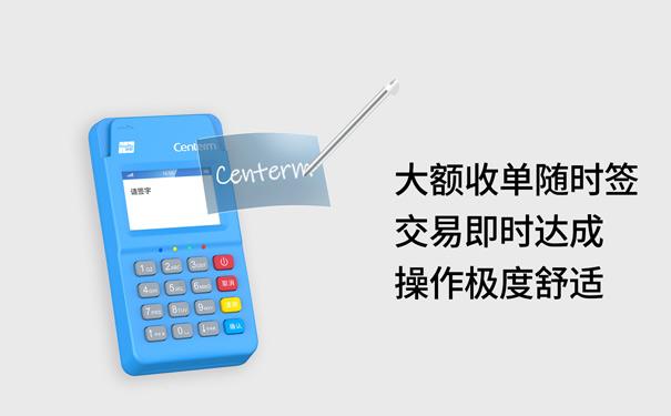正规银联POS机怎么申请?银联刷卡机办理