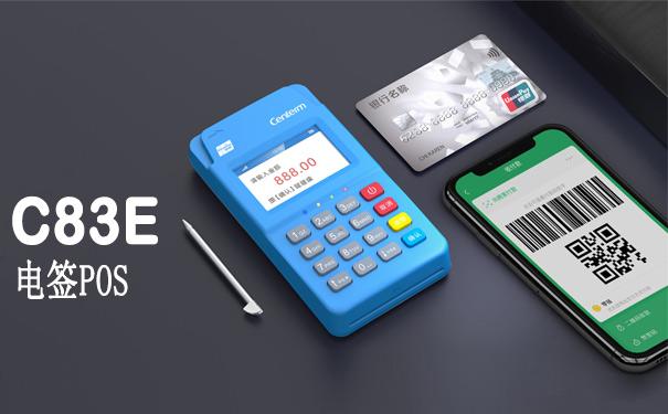 个人怎么申请正规POS机?个人刷卡机办理方法