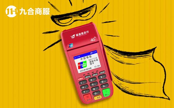 装修贷刷卡POS机办一台需要多少钱?