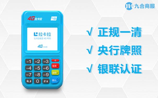 拉卡拉4G电签-.jpg